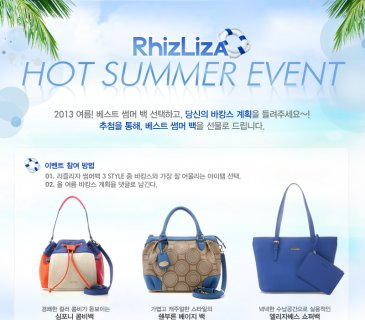 RHIZLIZA HOT SUMMER EVENT