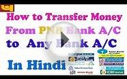 How to Transfer Money From PNB Bank Account to Any Bank