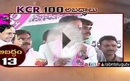 KCR Lie No 13 | Rs 10 Lakhs Interest Free Loans To Women
